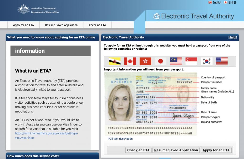 申請澳洲ETA的官方網頁