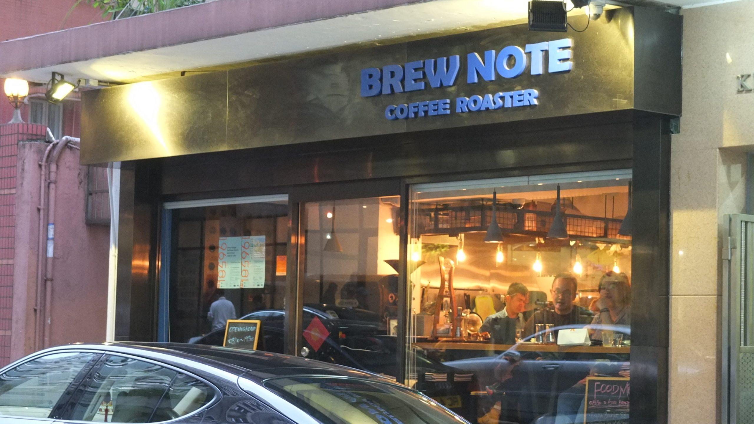[北角] Brew Note Coffee Roaster:專業級精品咖啡店,手沖咖啡精心泡製