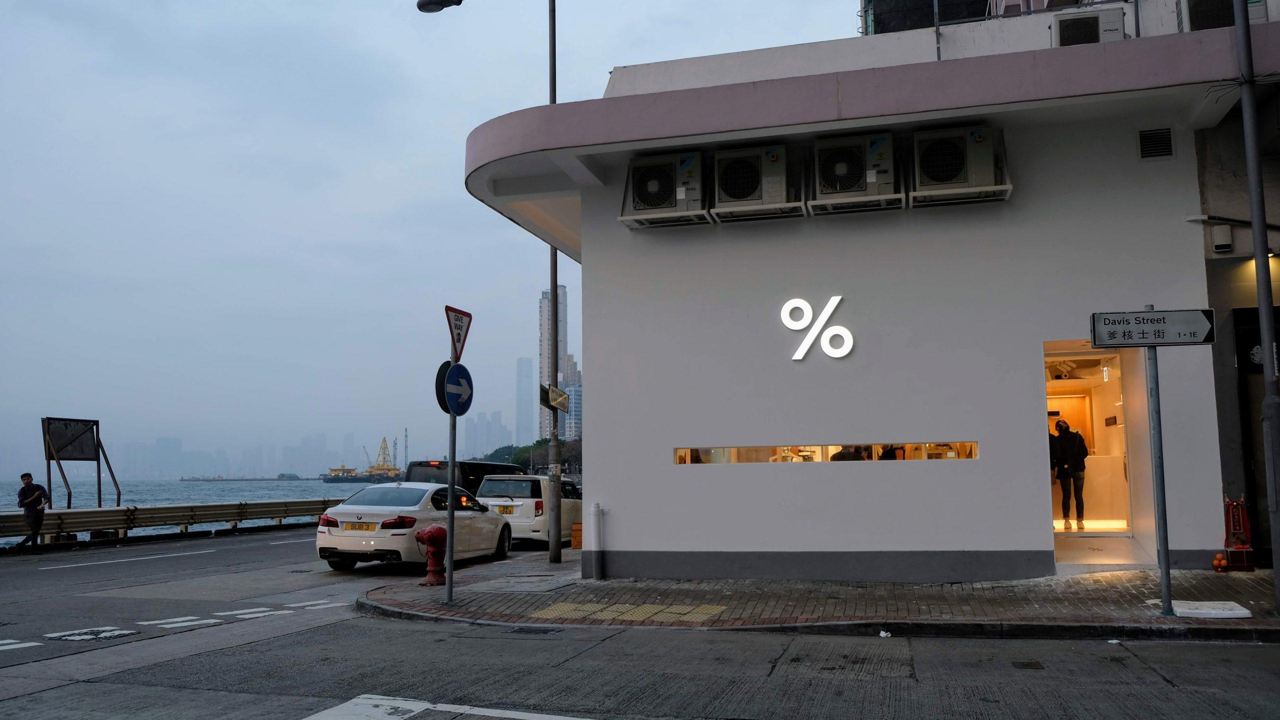 [堅尼地城] %Arabica 堅尼地城分店:城西海邊的咖啡屋,慢活維城時光